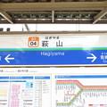 #ST04 萩山駅 駅名標【多摩湖線】