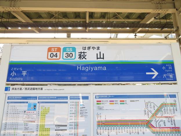 #ST04 萩山駅 駅名標【下り】