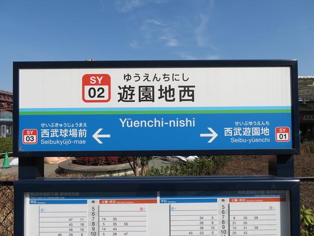 #SY02 遊園地西駅 駅名標【1】