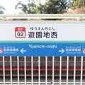 #SY02 遊園地西駅 駅名標【2】