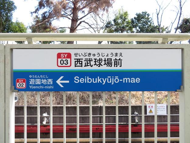 #SY03 西武球場前駅 駅名標【山口線 1】
