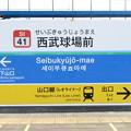 #SI41 西武球場前 駅名標【狭山線 1】