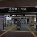 Photos: 新鎌ヶ谷駅 北総線口