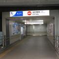 Photos: 登戸駅 小田急出口専用口1