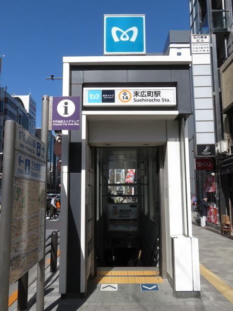 末広町駅 渋谷方面1番口