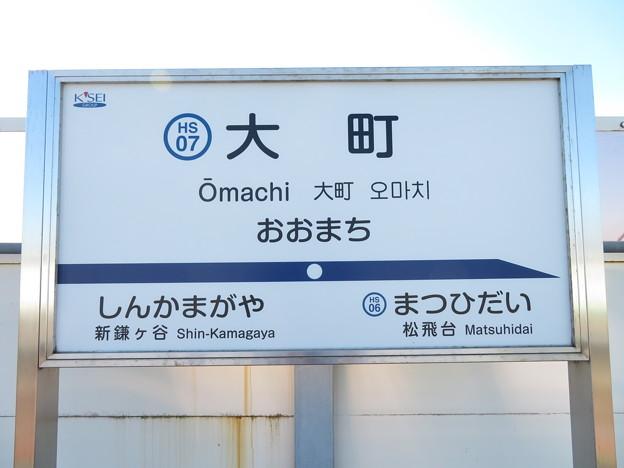 #HS07 大町駅 駅名標【上り 2】