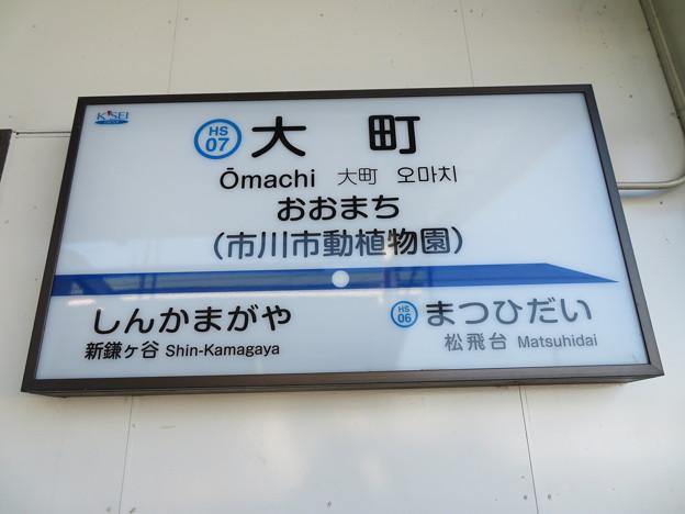 Photos: #HS07 大町駅 駅名標【上り 1】