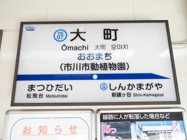 #HS07 大町駅 駅名標【下り 1】