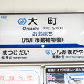 Photos: #HS07 大町駅 駅名標【下り 1】