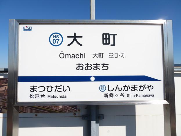 #HS07 大町駅 駅名標【下り 2】