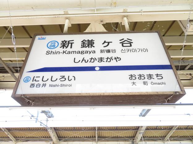 #HS08 新鎌ヶ谷駅 駅名標【下り 1】