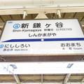 Photos: #HS08 新鎌ヶ谷駅 駅名標【下り 1】