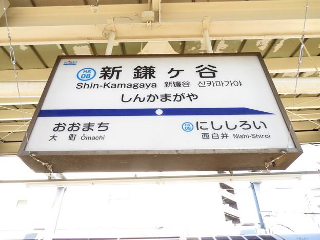 #HS08 新鎌ヶ谷駅 駅名標【下り 2】