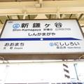 Photos: #HS08 新鎌ヶ谷駅 駅名標【下り 2】