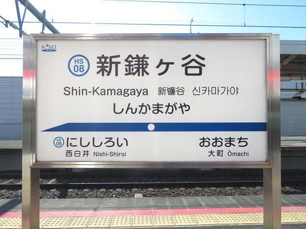 #HS08 新鎌ヶ谷駅 駅名標【下り 3】