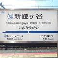 Photos: #HS08 新鎌ヶ谷駅 駅名標【下り 3】