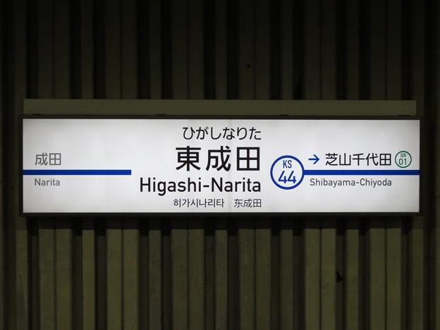 #KS44 東成田駅 駅名標【下り】