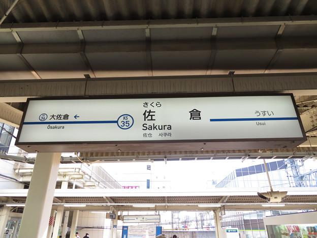 #KS35 京成佐倉駅 駅名標【下り 1】