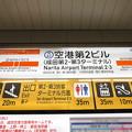 #KS41 空港第2ビル駅 駅名標【成田スカイアクセス線 下り】