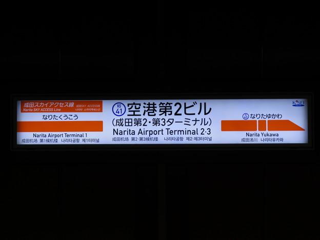 #KS41 空港第2ビル駅 駅名標【成田スカイアクセス線 上り】