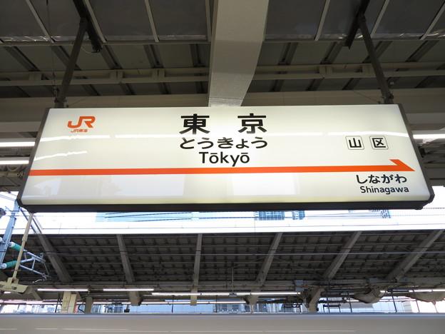 [新]東京駅 駅名標【2】