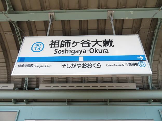 Photos: #OH13 祖師ヶ谷大蔵駅 駅名標【上り】
