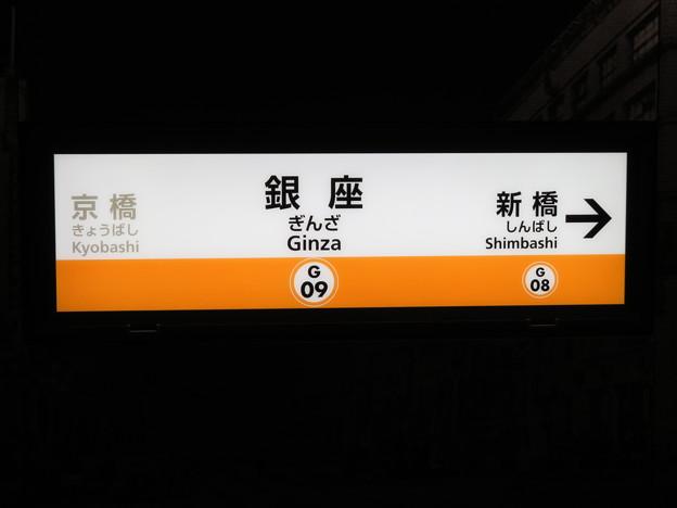 #G09 銀座駅 駅名標【銀座線 渋谷方面】