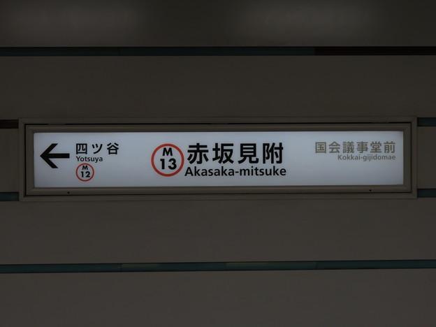 Photos: #M13 赤坂見附駅 駅名標【丸ノ内線 荻窪方面】