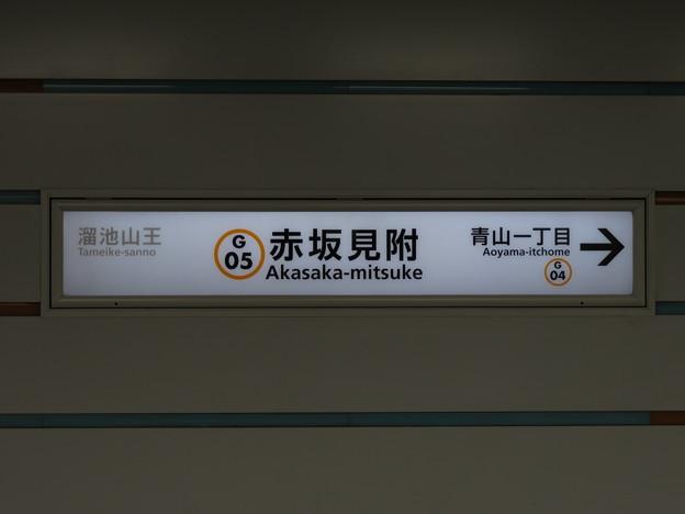 #G05 赤坂見附駅 駅名標【銀座線 渋谷方面】
