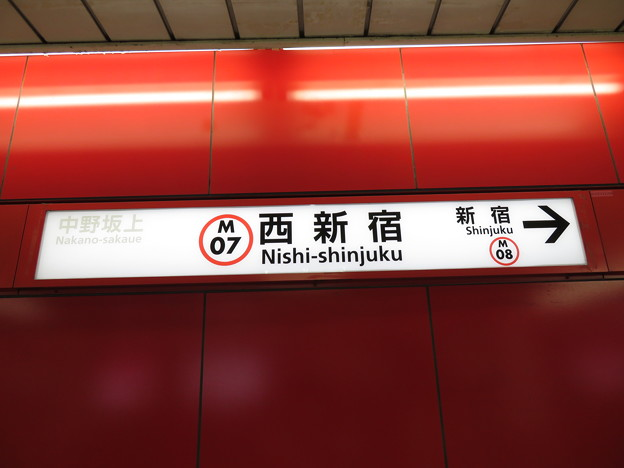 Photos: #M07 西新宿駅 駅名標【池袋方面】