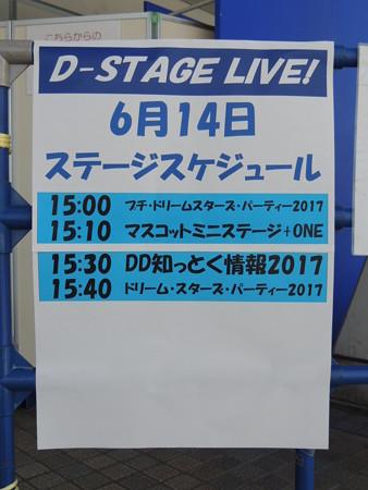 ステージスケジュール。