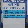 写真: ステージスケジュール。