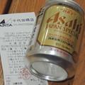 写真: 残念賞にアサヒビール。