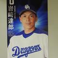 写真: 岩崎達郎選手。