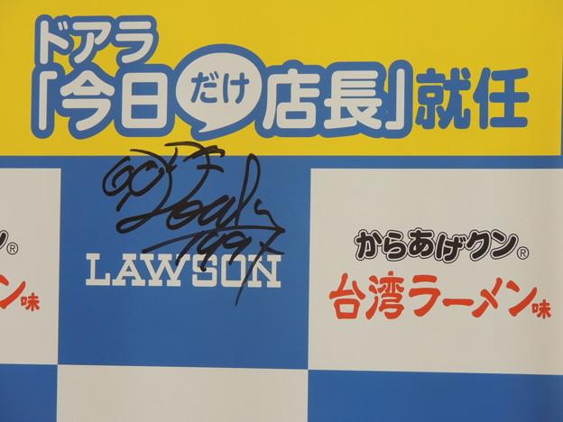 写真: ドアラ店長のサイン。
