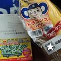 写真: 4本入り200円ぐらい。