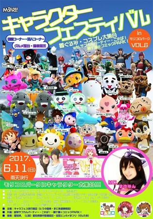 6/11(日) キャラクターフェスティバル in モリコロパーク VOL.6 (前編)。