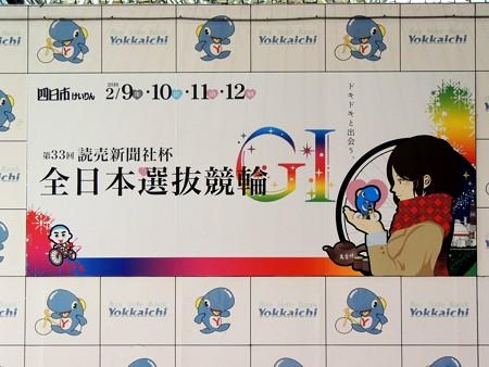 この日は全日本選抜競輪決勝。