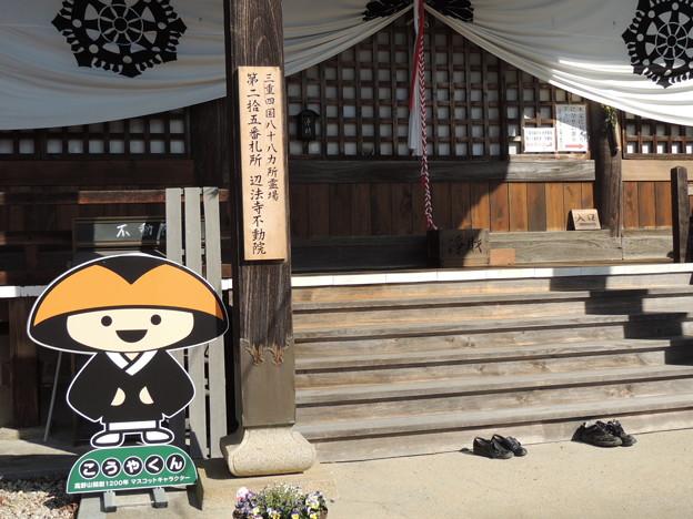 高野山のキャラクター。