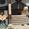 Photos: 高野山のキャラクター。