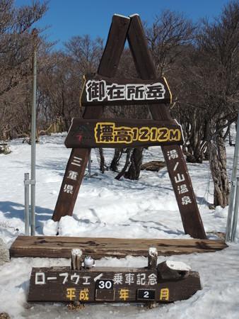 2/26(月) 三重県菰野町 御在所ロープウエイに乗ってみた・・・お土産も買ったし。