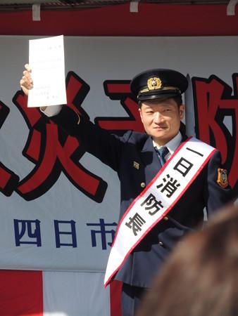 1日消防長任命。