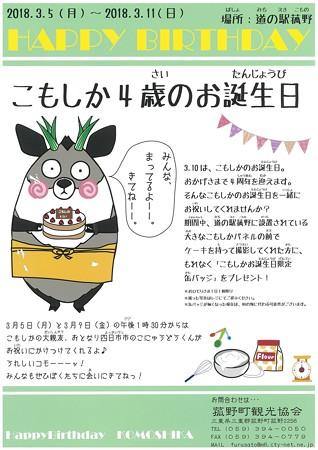 3/5(月) 道の駅菰野で #こもしか お誕生日記念イベントがありました(前編)。