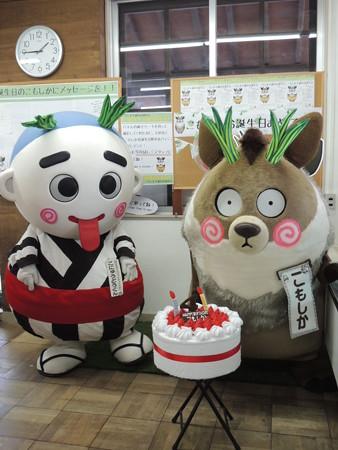 3/9(金) 道の駅菰野で #こもしか お誕生日記念イベント(#こにゅうどうくん もいるよ)。