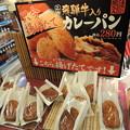 写真: 飛騨牛入りカレーパン。