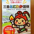 Photos: 2021年三重県内開催。