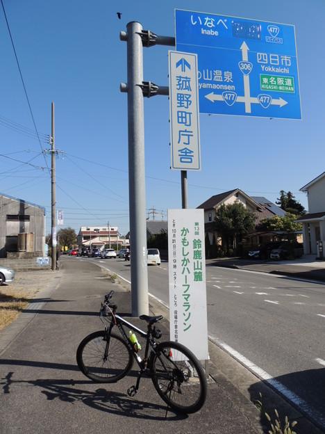 自転車こいで90分ぐらい。