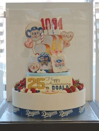 25周年記念ケーキ。