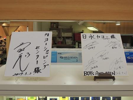 岩瀬さんとボイメンのサイン。