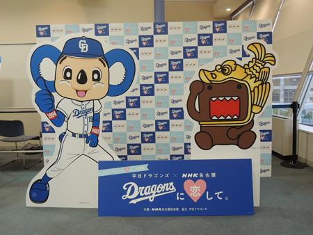 NHK名古屋とコラボ。